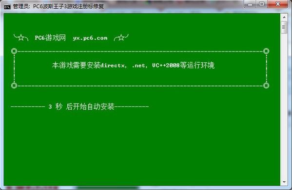 波斯王子3注冊表恢復補丁bat文件 2.1.9