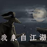 我來自江湖二十四項修改器 v0.1 3
