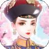 回到清朝做王妃 v1.15.0安卓版