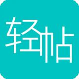 輕帖 v2.0.2安卓版