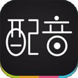 免費配音助手 v1.1.1安卓版