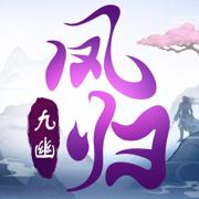 鳳歸九幽 v1.0.1蘋果版