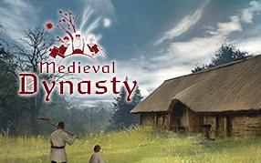 中世紀王朝游戲輔助大全