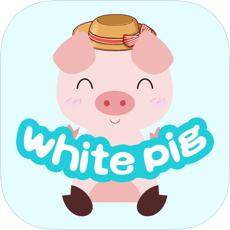白豬 v1.0蘋果版