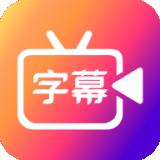 滾動字幕 v3.2.0安卓版