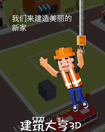 3D建筑大亨