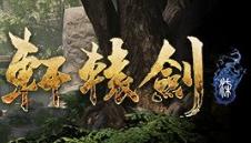 軒轅劍7游戲輔助大全