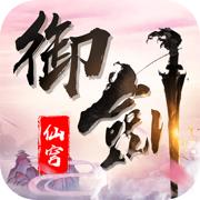 御劍仙穹 v1.0蘋果版