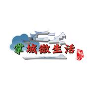 掌城微生活 v1.0.0蘋果版