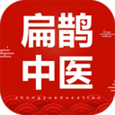 扁鵲中醫 v1.3.2安卓版