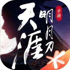 天涯明月刀 v0.0.22.1145 苹果版