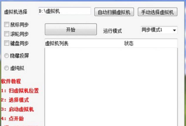 好人多窗口鼠标键盘同步器破解版_好人多窗口鼠标键盘同步器破解版