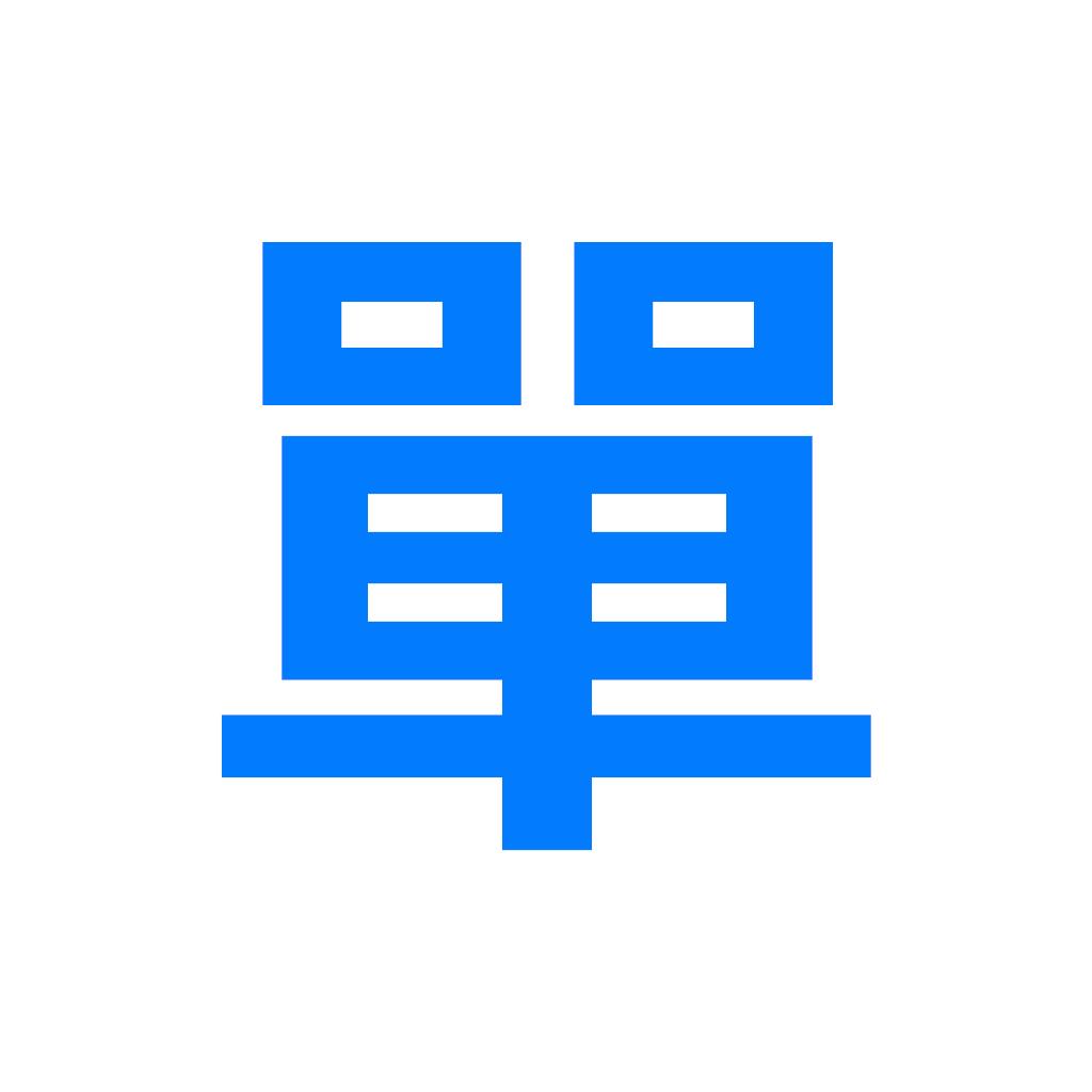 多多开单服装管理软件 v1.0