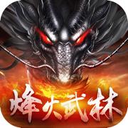 烽火武林 v1.0蘋果版