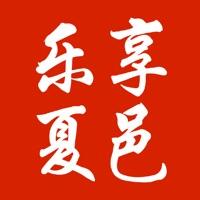 乐享夏邑 v7.2.0苹果版