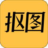 摳圖P圖編輯 v1.0.9安卓版