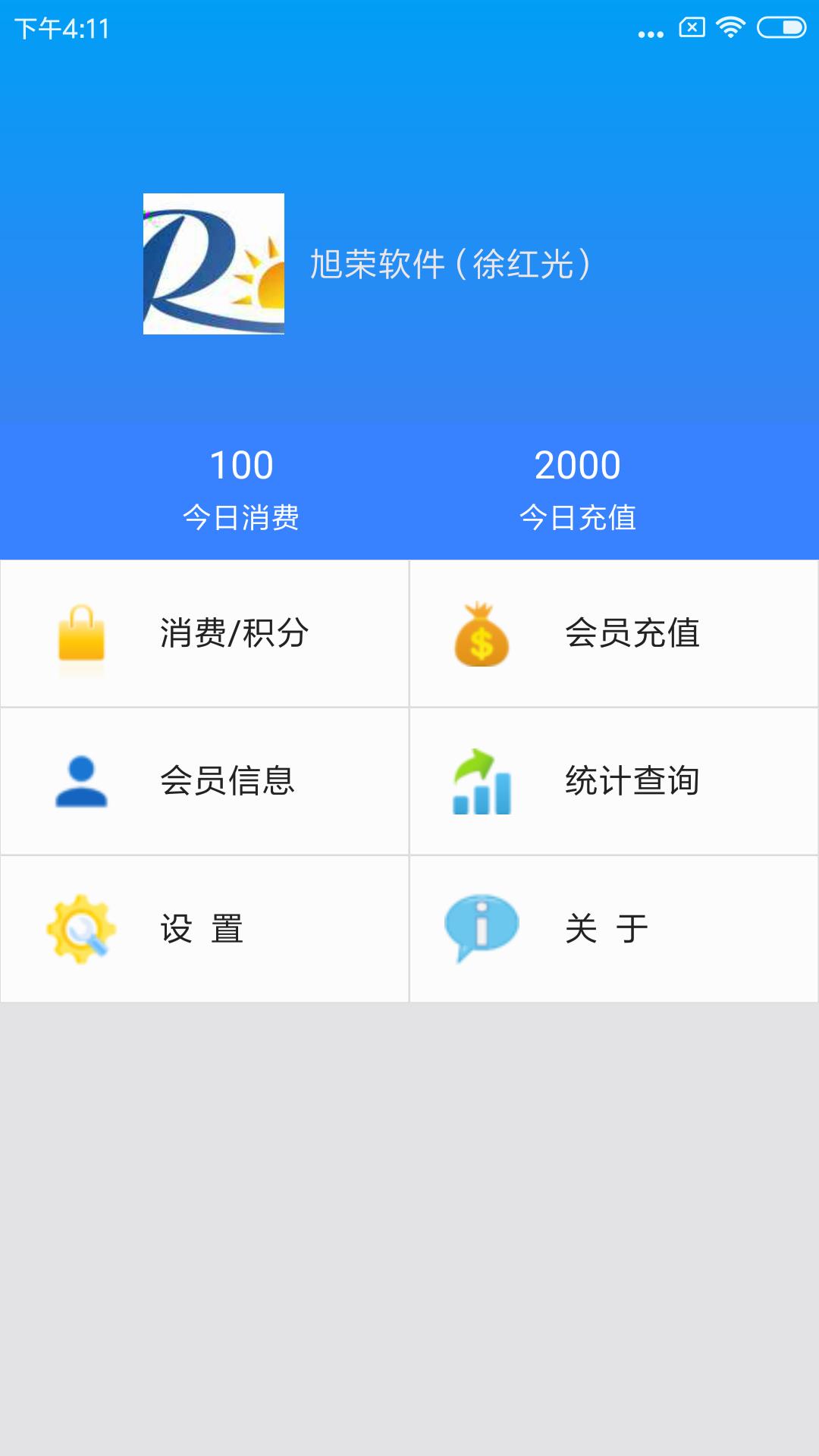 旭荣会员手机版积分软件 v1.0