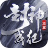 封神戰紀休閑掛機版 v1.0.1蘋果版