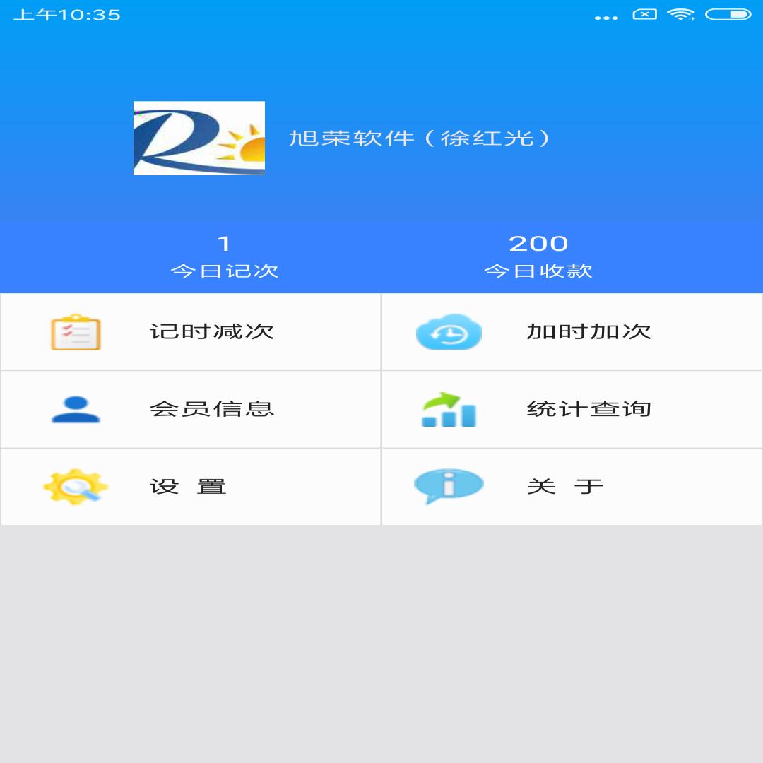 旭荣计次手机版 V1.0
