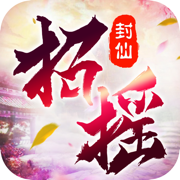 招搖封仙萬路門之戰 v1.0蘋果版