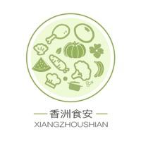 香洲食安 v4.10.1蘋果版