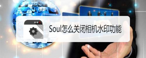 Soul怎么取消相機水印