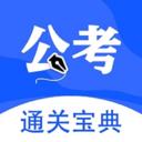 粉筆公考題庫 v1.0安卓版