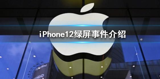 iPhone12為什么會綠屏