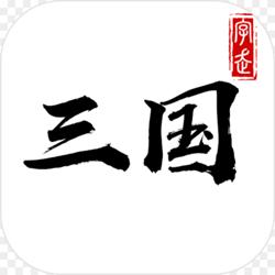 字走三國 v3.7.1蘋果版