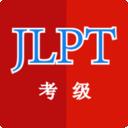 日語考級助手 v1.0