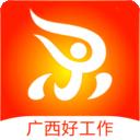廣西人才招聘網 v1.0