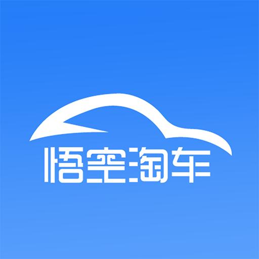 悟空淘車 v1.0安卓版