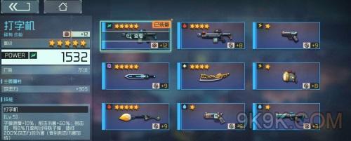映月城與電子姬裝備怎么強化
