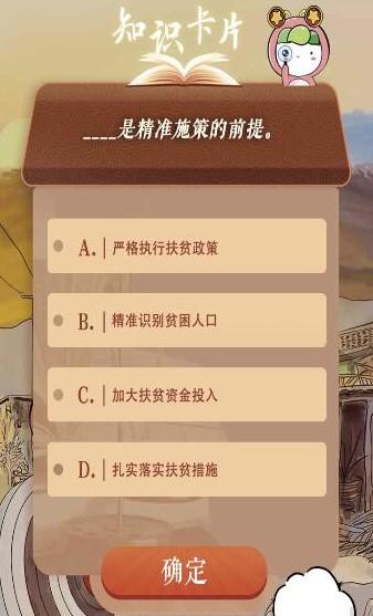 青年大學習第十季第五期答案大全