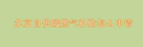 北京燃氣怎么申請燃氣補貼