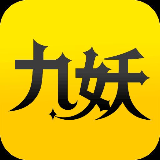 九妖游戏 v8.2.1