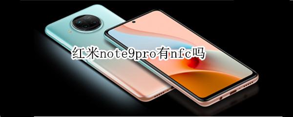紅米note9pro支持NFC功能嗎