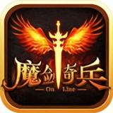 魔劍奇兵單機版 v1.0.1安卓版