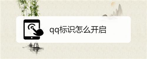 qq好友互動標識怎么開啟