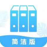 科想手机文档管理器 v1.3安卓版