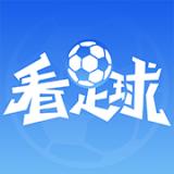 看足球 v1.0.0安卓版