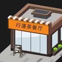 最強茶餐廳 v1.0.0蘋果版
