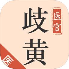 歧黃醫官(在線問診) v2.7.0蘋果版