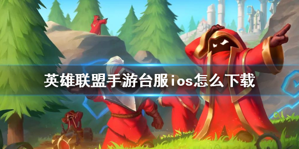 蘋果手機怎么下載英雄聯盟手游臺服