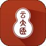 云太醫 v1.0.13安卓版