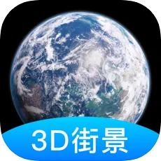 世界街景3d地图高清2021 v1.1 苹果版