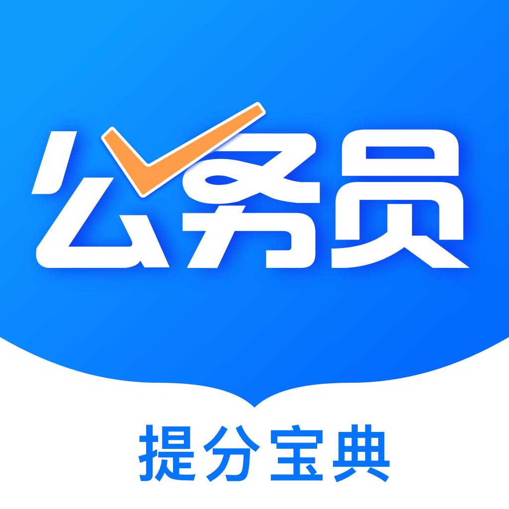 一起考公務員 v1.0 安卓版