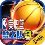 NBA夢之隊3 v0.3.0安卓版