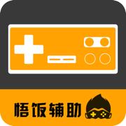 悟饭辅助 v1.1苹果版