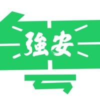 粤强安 v1.0.0苹果版